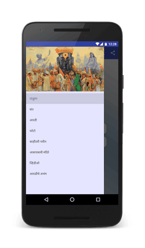 Pandurang Vitthala Screenshot